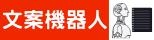 文案機器人 logo